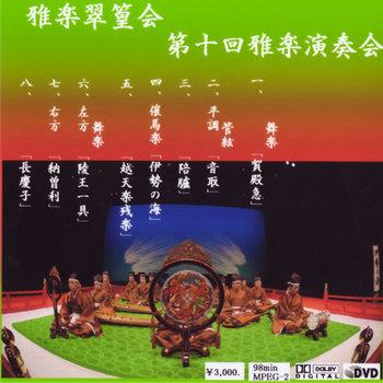 suiko2012.jpg